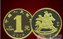 浅析2014马年纪念币