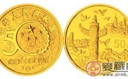 浅谈建国五十周年纪念币的价格