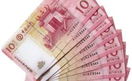 澳门回归十周年纪念钞值得我们去收藏