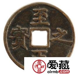 中国古钱币鉴定技巧