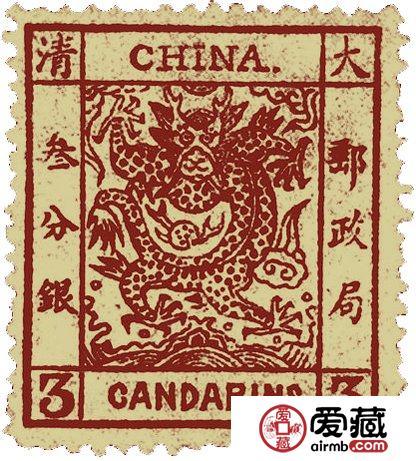 海关大龙邮票--中国第一套邮票