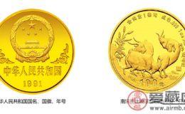 三阳开泰之---1991羊年纪念币