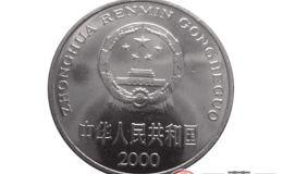 2000年牡丹一元硬币价格一路飙升