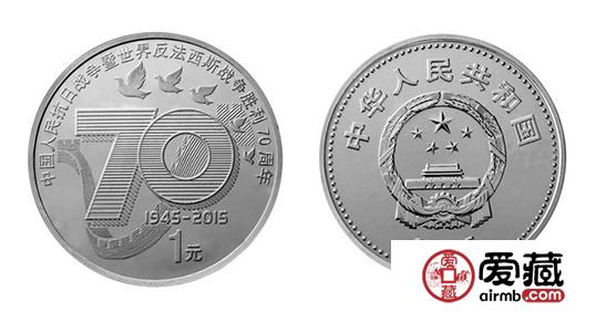 中国人民抗日战争暨世界反法西斯战争胜利70周年纪念币相关介绍