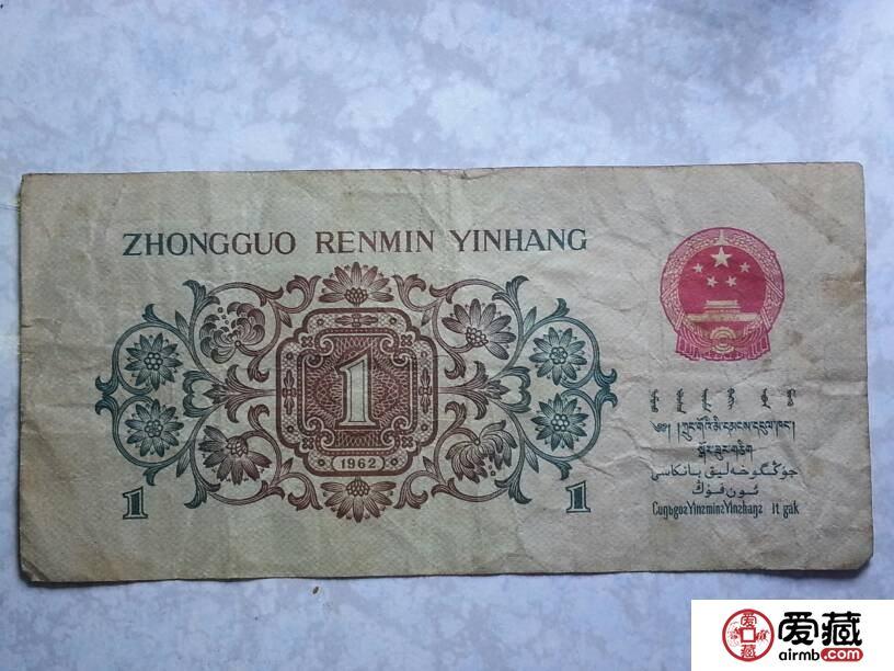 1962年一角纸币价值飙升到万元 是真的吗