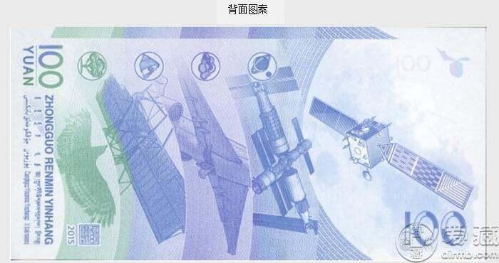 航天纪念钞于本月16日发行