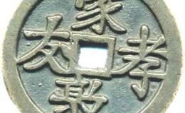 中国钱币与民俗
