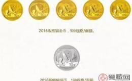 2016版熊猫金银币收藏价值大大提升