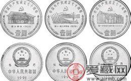 建党七十周年纪念币值得收藏吗