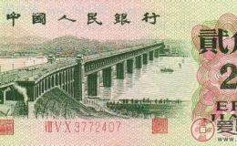 1962年2角纸币价值如何