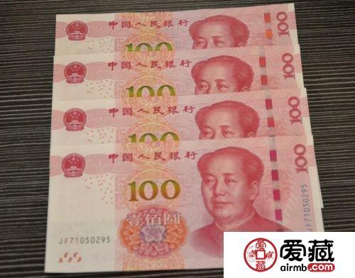 新版百元PK旧版人民币,第三、四套人民币首当其冲