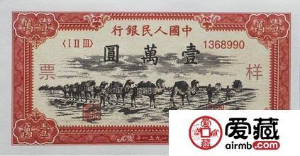 浅析壹万圆骆驼队纸币为何价格如此之高