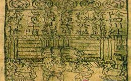 历史悠久,种类繁多的古代纸币