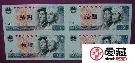 如何能把握住十元四连体钞的收藏