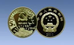 建党90周年纪念币最新价格受到很多人的关注
