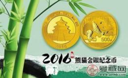 2016版熊貓金銀幣收藏介紹