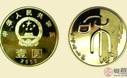 简析2009年和字纪念币之价格
