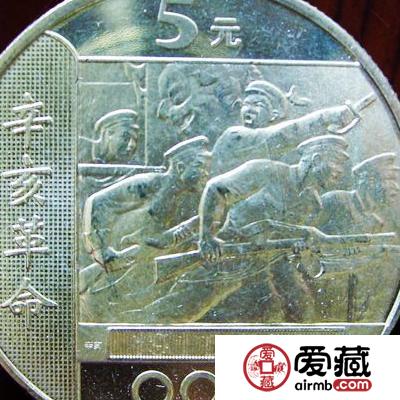 纪念辛亥革命100周年纪念币收藏价值解析