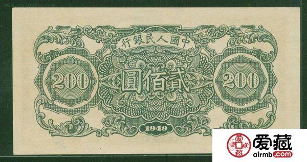 论1949年200元割稻纸币收藏