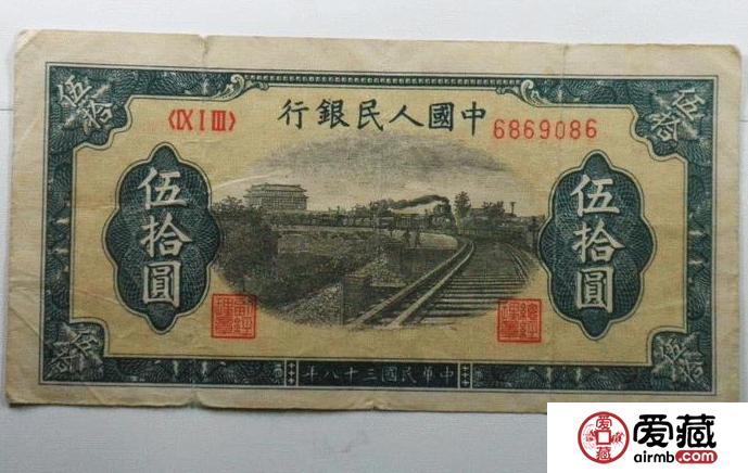 浅析50元铁路火车纸币收藏