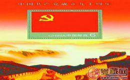 价格潜力十分大的《中国共产党成立九十周年》纪念邮票