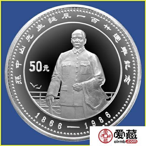 孙中山先生诞辰150周年纪念银币——历史的纪念