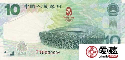 奥运钞投资值得一谈