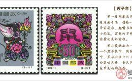 1996-1鼠年邮票的激情小说方式