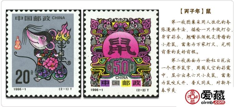 1996-1鼠年邮票的收藏方式