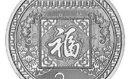钱币市场再发新币,2016年福字纪念币即将发行