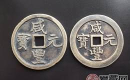 如何判断一枚古钱币收藏的价值是高还是低