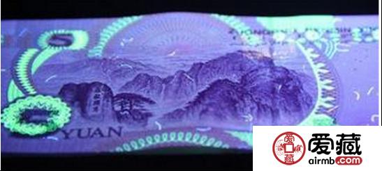浅谈第五套荧光币的收藏价值