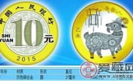 2015年最后一枚纪念币面市 收藏仍以生肖为首