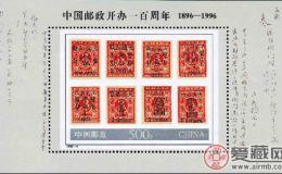邮政开办一百周年小型张收藏价值大