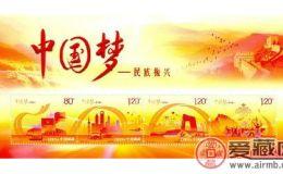 中国梦二组小型张值得投资收藏