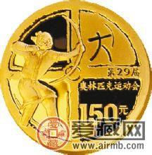 08奥运会纪念金币相关信息的初步了解