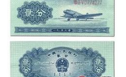 第二套人民币二分潜在的收藏价值