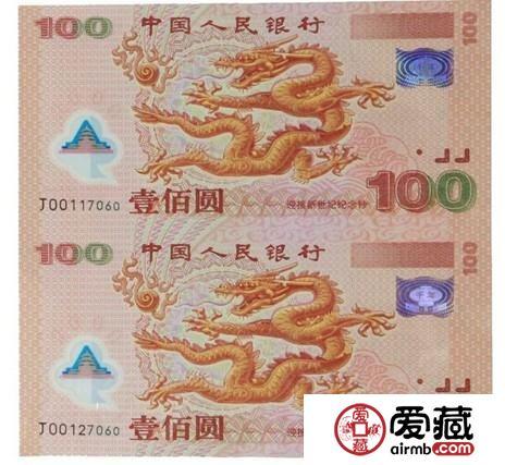 龙票纪念钞见证新千年和龙年完美的邂逅