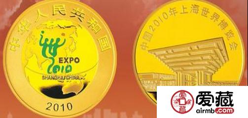 谈世博会金银纪念币在收藏界的地位