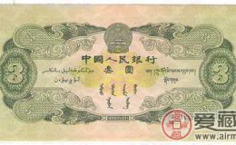 第二套人民币3元钱收藏价值如何