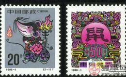 1996年生肖鼠郵票有升值空間嗎