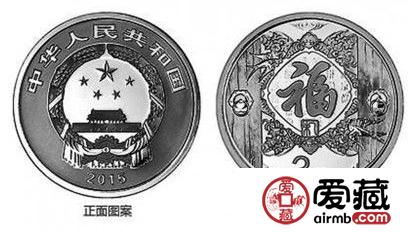 浅谈福字3元银币收藏价值
