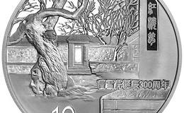 曹雪芹诞辰300周年金银纪念币赏析