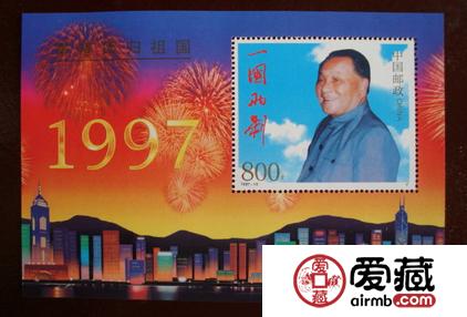 1997纪念邮票引藏市关注