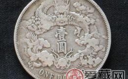 分析大清银币一元的收藏价值