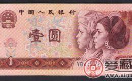 1980年1元人民币收藏价值不可小看
