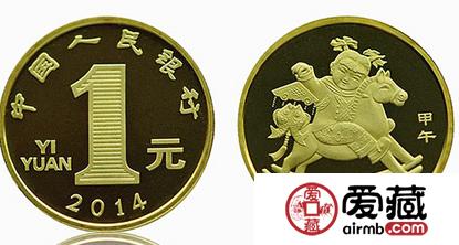 2014纪念币升值空间有限