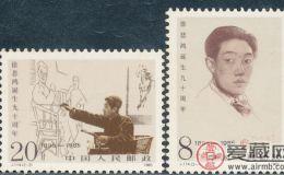 jt邮票中较有价值的有哪些