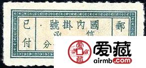 """挂1 """"国内挂号""""单位邮票"""