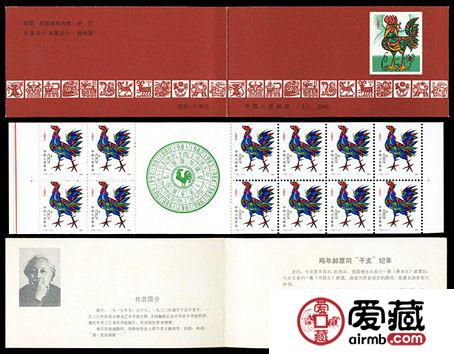 SB(3)1981 辛酉年邮票